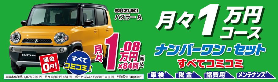 新車リース月々1万円