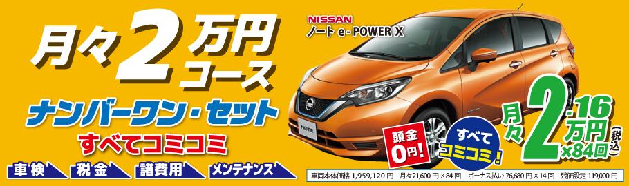 新車リース月々2万円
