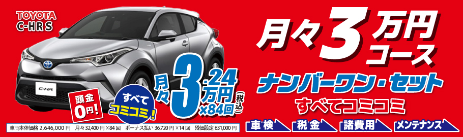 新車リース月々3万円