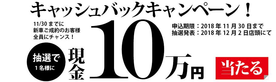 10万円キャッシュバック