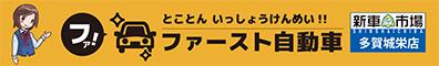 有限会社ファースト自動車 新車市場 宮城グループ 多賀城栄店
