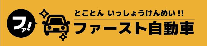 ファースト自動車ロゴ