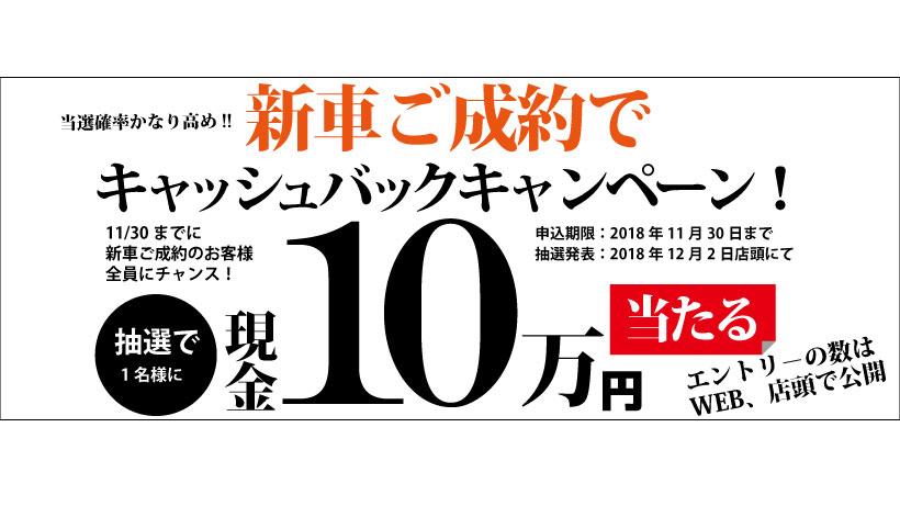 10万円現金キャッシュバック