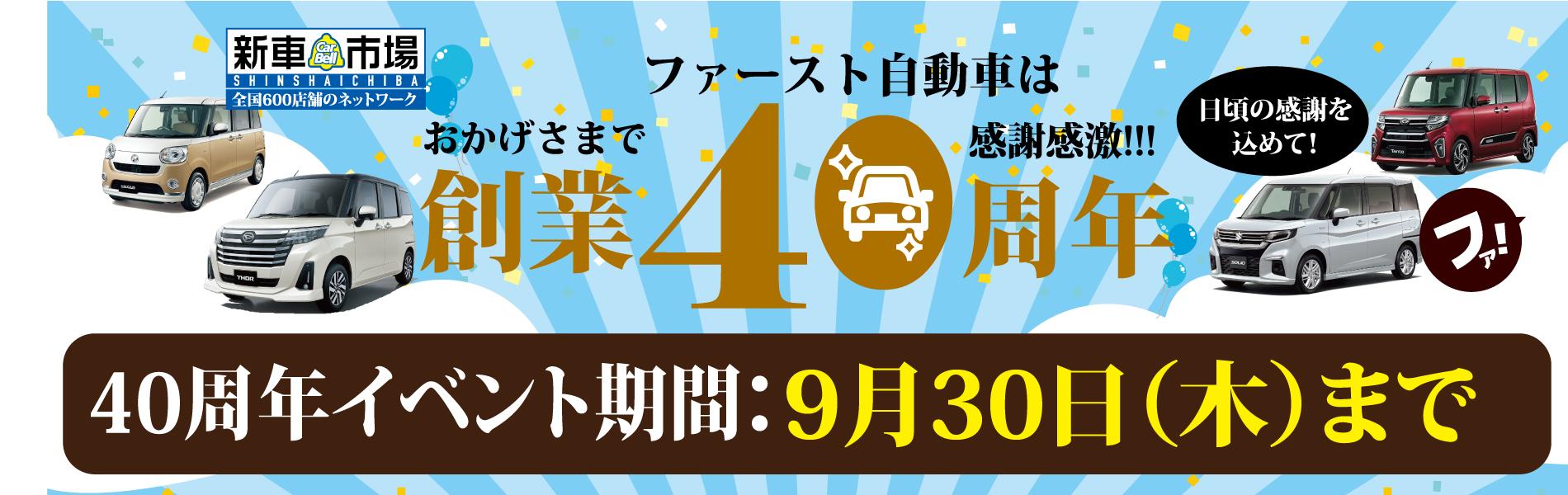 おかげさまで創業40周年!